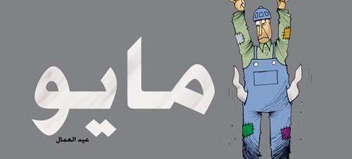 احتفالية عيد العمال بساقية الصاوي