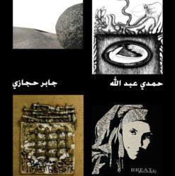 معارض فنية جديدة بمركز الجزيرة للفنون