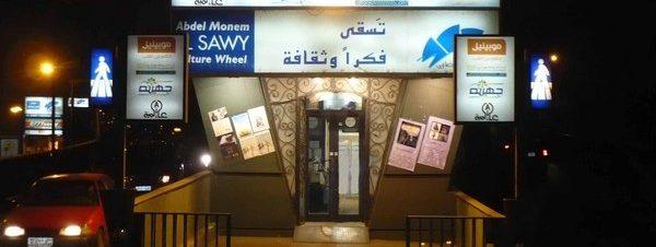 ندوة نادي الساقية للكتاب بساقية الصاوي