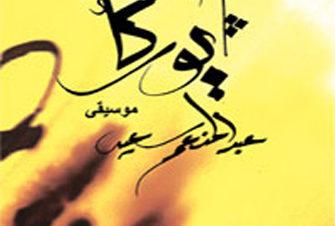 حفل موسيقى أندلسية بساقية الصاوي