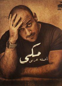 أصله عربي