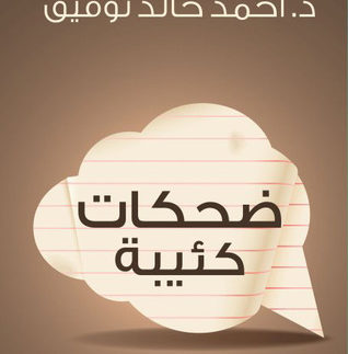ضحكات كئيبة: مقالات مجمعة ساخرة لـ د. أحمد خالد توفيق
