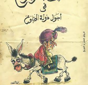 شفاء الموجوع فى أحوال دولة المخلوع: الكوميديا السوداء للشعب المصرى