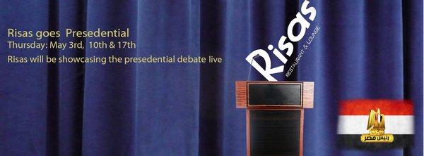 عرض مناظرة بين مرشحين الرئاسة في ريزاس