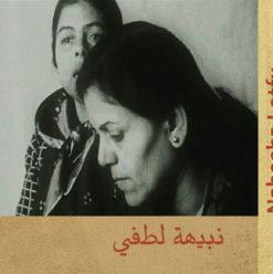 عرض لإن الجزرو لا تموت في مصرين