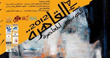 حفل افتتاح مهرجان الموسيقى المعاصرة بدار الأوبرا المصرية