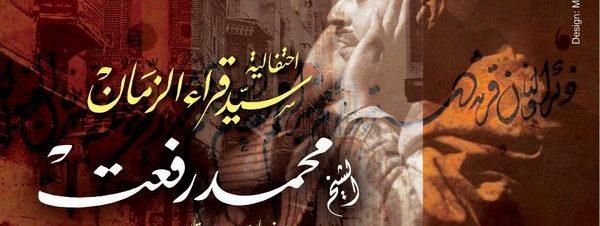 الاحتفال بذكرى الشيخ محمد رفعت بقصر الأمير طاز