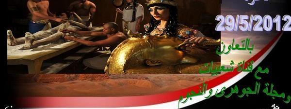 حفل فى حب مصر بالمشاركة مع قناة شعبيات بالقرية الفرعونية