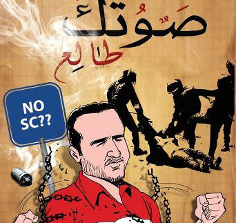 صوتك طالع: الديوان الشعرى الأول لأحمد دومة
