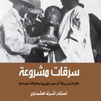 سرقات مشروعة: حكايات عن سرقة آثار مصر وتهريبها ومحاولة استردادها