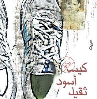 كيس أسود ثقيل: رواية حلوة وممتعة عن ولد صغير مميز