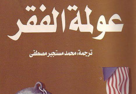 عولمة الفقر: كتاب بـ يفسر ليه الفقراء شبه بعض في كل دول العالم