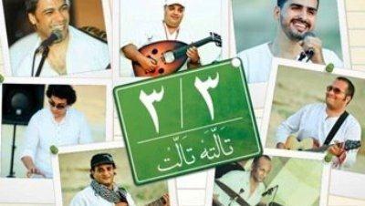 حفل فرقة تالتة تالت بساقية الصاوي