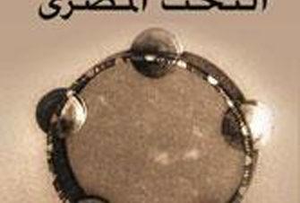 حفل فرقة التخت العربي بساقية الصاوي