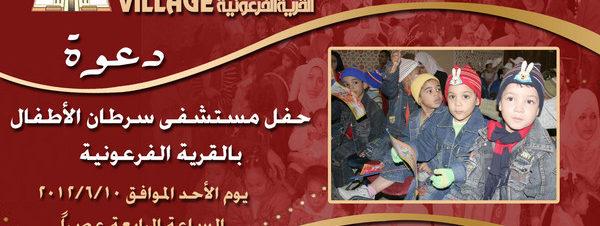 الحفل السنوى لأطفال مستشفى 57357 بالقرية الفرعونية