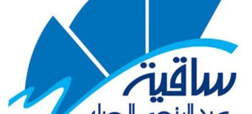 الاحتفال باليوم العالمي للاجئين بساقية الصاوي