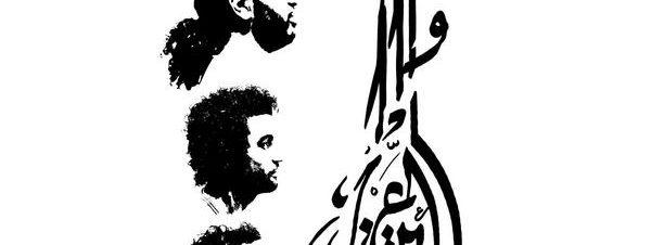 حفل فرقة ليل وعين بساقية الصاوي