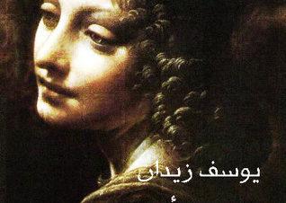 """مناقشة رواية """"ظل الأفعي"""" بمركز كرمة بن هانئ"""