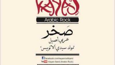 حفل فرقة كيان بساقية الصاوي