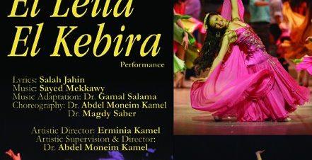 """فصل من باليه """"زوربا""""، عرض """"الليلة الكبيرة"""" – فرقة باليه أوبرا القاهرة، أوركسترا أوبرا القاهرة بدار أوبرا القاهرة"""