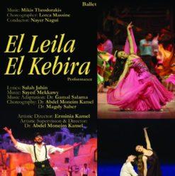 """فصل من باليه """"زوربا""""، عرض """"الليلة الكبيرة"""" – فرقة باليه أوبرا القاهرة، أوركسترا أوبرا القاهرة"""