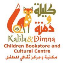 كليلة ودمنة – Kalila and Dimna