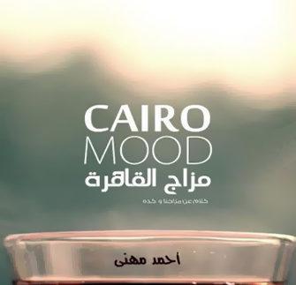 مزاج القاهرة: حكايات وتأملات واحد مصري عن نفسه!