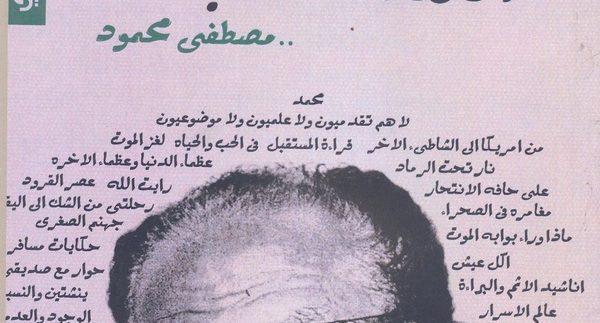 الفيلسوف المشاغب مصطفى محمود: كتاب عن العالِم الموسوعة