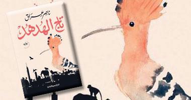 تاج الهدهد: رواية جديدة للكاتب ناصر عراق