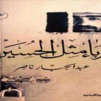 غرباء مثل الحسين: رواية عن مأساة العراقيين في سجون إيران