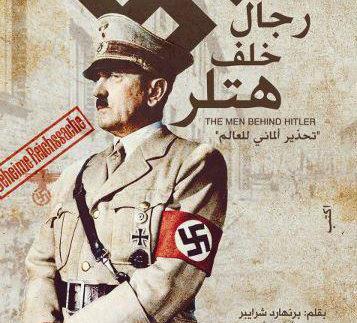 رجال خلف هتلر: القصة الكاملة لم تروَ بعد