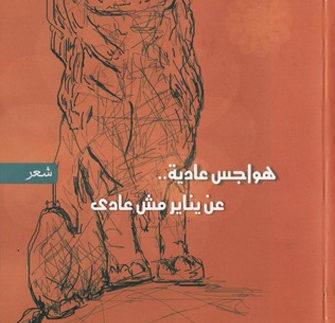 هواجس عادية.. عن يناير مش عادى: عودة للشاعر سمير عبد الباقى