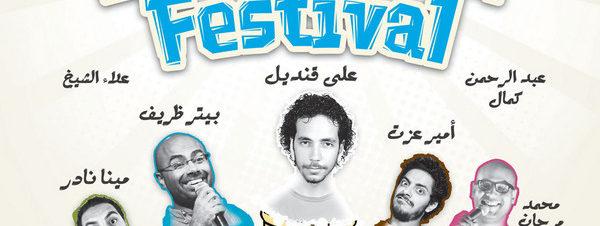 حفل ستاند أب كوميدي بساقية الصاوي