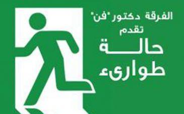 عرض مسرحية حالة طوارىء بساقية الصاوي