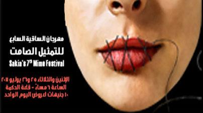 مهرجان التمثيل الصامت بساقية الصاوي