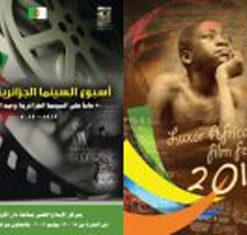 سينما الجزائر في مركز الإبداع الفني