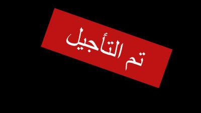 حفل مدحت صالح في دار أوبرا جامعة مصر للعلوم والتكنولوجيا