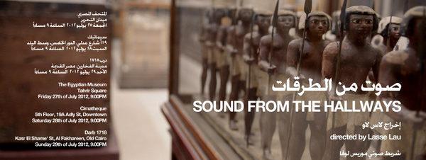 عرض فيلم صوت من الطرقات في درب 17 18