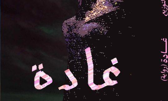 غادة: دى صفتى مش اسمى