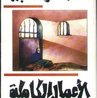 الأعمال الكاملة لأحمد فؤاد نجم: أعمال بـ توصف مصر