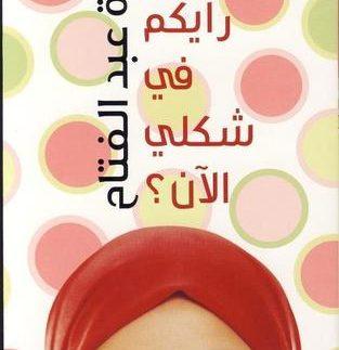 ما رأيكم في شكلي الآن؟: حكاية عربية مغتربة
