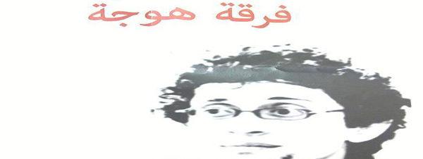 حفل فرقة هوجة بساقية الصاوي