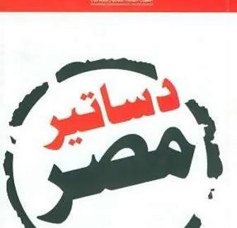 دساتير مصر: من دستور 82 إلى الإعلان الدستورى