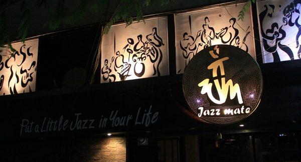 جاز مايت: بيت لموسيقى الجاز وأكلات لطيفة أخيرًا فى الزمالك