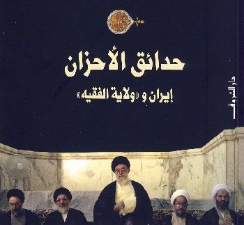 """حدائق الأحزان: إيران و""""ولاية الفقيه"""""""