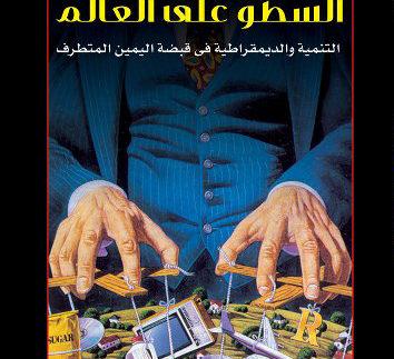 السطو على العالم: كتاب مهم بـ يوضح المؤامرة العالمية على الدول الصغيرة
