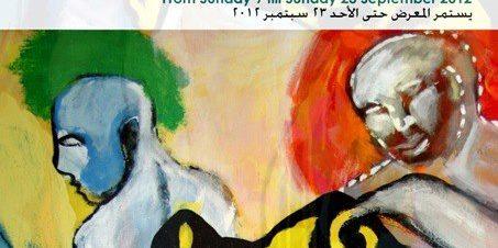 الرحيل: معرض فني لـ امادو الفداني في أوان