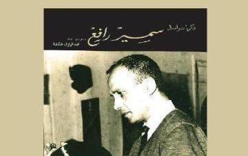 """حفل إطلاق كتاب """"سمير رافع: ذكريات وأعمال"""" في قاعة بيكاسو للفنون"""