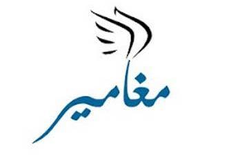 أمسية أدبية بعنوان ارتجالات مغاميرية في مركز كرمة بن هانيء
