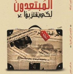 مناقشة رواية المبتعدون في مركز كرمة بن هانيء